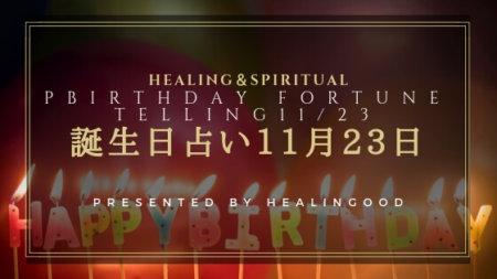 誕生日占い11月23日|相性のいい誕生日、ライバルになる誕生日