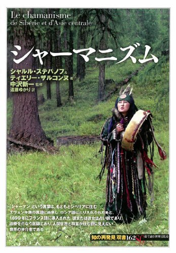 シャーマニズム (「知の再発見」双書162) 単行本 – 2014/2/20