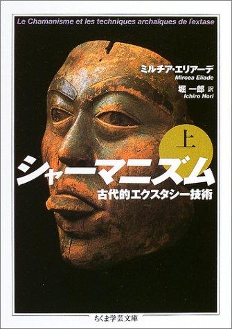 シャーマニズム 上 (ちくま学芸文庫) 文庫 - 2004/4/8