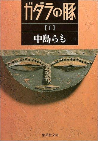 ガダラの豚 1 (集英社文庫) 文庫 - 1996/5/17