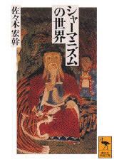 シャーマニズムの世界 (講談社学術文庫) 文庫 - 1992/12