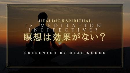 瞑想は効果がない?効かない人3つの特徴【瞑想体験者が語る】本当の効果とやり方・危険な時、マインドフルネスや禅との違い