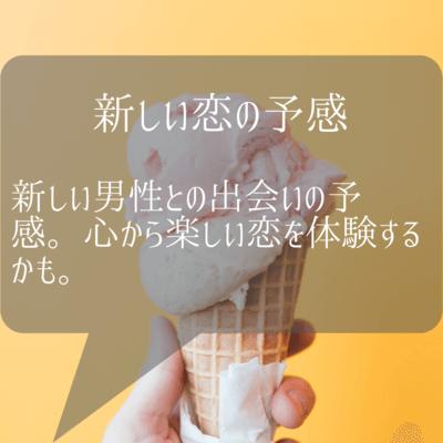 夢占いアイスクリームの夢