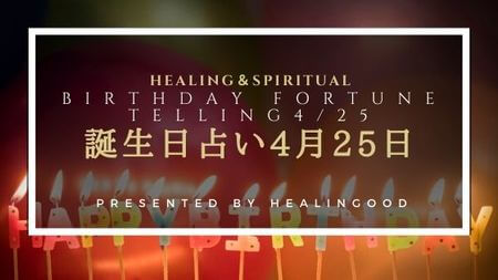 誕生日占い4月25日|相性のいい誕生日、ライバルになる誕生日