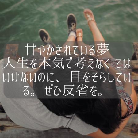 甘える夢【夢占い一覧表】文字通り甘ったれを意味する