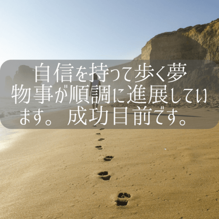 歩いている夢【夢占い一覧表】人生の歩みそのもの