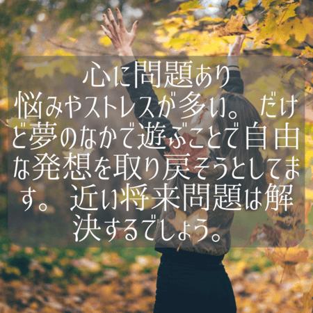 遊ぶ夢【夢占い一覧表】心に問題を抱えている