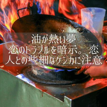 油の夢【夢占い一覧表】エネ ルギーの象徴