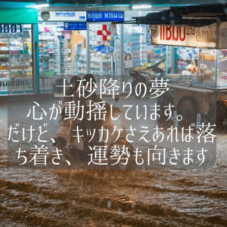 雨の夢【夢占い一覧表】充実した実りを意味する