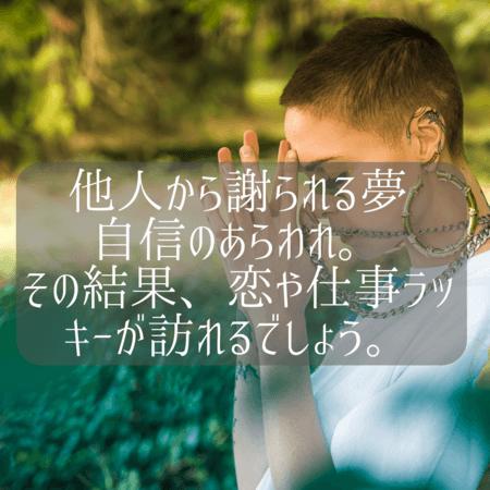 謝る夢【夢占い一覧表】認めてほしい気持ちを意味する