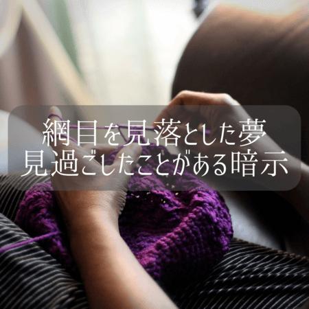 編み物の夢【夢占い一覧表】前向きな意思を意味する