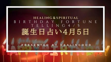 誕生日占い4月5日|相性のいい誕生日、ライバルになる誕生日