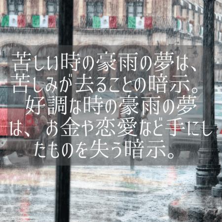 嵐の夢【夢占い一覧表】物事が急激に変化する兆し