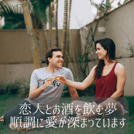お酒の夢【夢占い一覧表】交友関係や健康状態をあらわす
