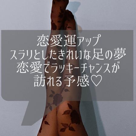 足の夢【夢占い一覧表】生活基盤をあらわす