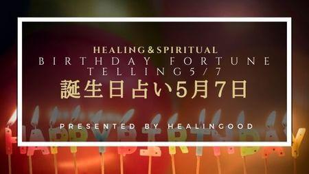 誕生日占い5月7日|相性のいい誕生日、ライバルになる誕生日