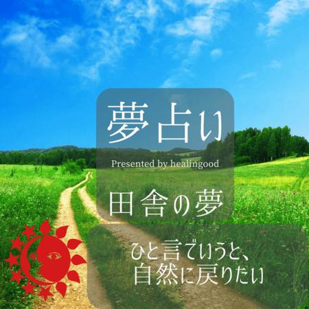 田舎の夢【夢占い一覧表】自然に戻りたい願望のあらわれ