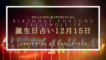 誕生日占い12月15日|相性のいい誕生日、ライバルになる誕生日