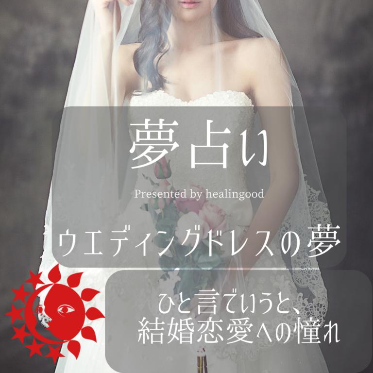 ウエディングドレスの夢【夢占い一覧表】結婚や恋愛への強い憧れ