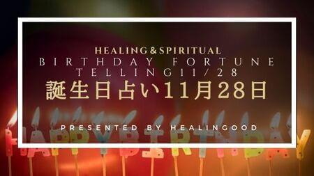 誕生日占い11月28日|相性のいい誕生日、ライバルになる誕生日