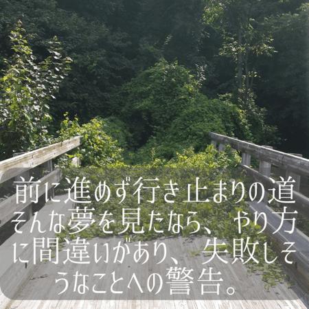 前に進めない夢【夢占い一覧表】歩むべき人生をあらわす