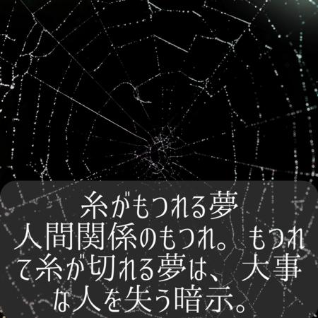 糸の夢【夢占い一覧表】コミュニケーショ ンの象徴