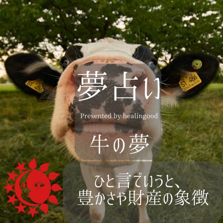 牛の夢【夢占い一覧表】豊かさや財産の象徴。権威や名誉を意味する場合あり
