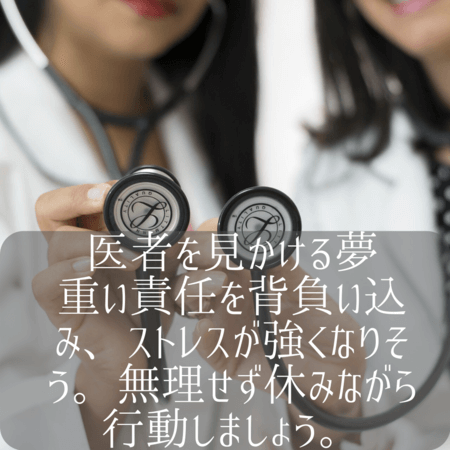 医者の夢【夢占い一覧表】不安やストレスに関係する