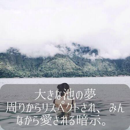 池の夢【夢占い一覧表】金運や心の状態をあらわす