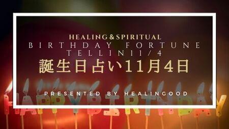 誕生日占い11月4日|相性のいい誕生日、ライバルになる誕生日