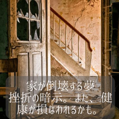 家の夢【夢占い一覧表】あなた自身をあらわす