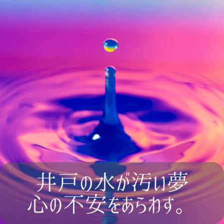 井戸の夢【夢占い一覧表】金銭的な幸運の象徴