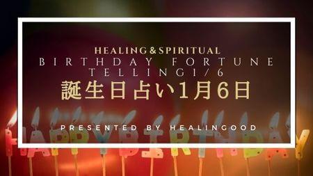誕生日占い1月6日|相性のいい誕生日、ライバルになる誕生日