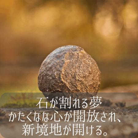石の夢【夢占い一覧表】かたくなさ・強さの象徴