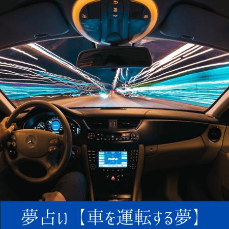 運転する夢【夢占い一覧表】日常から逃れたい願望のあらわれ
