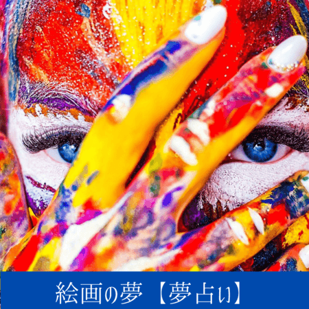 絵画の夢【夢占い一覧表】あなたの心の状態をそのまま表す