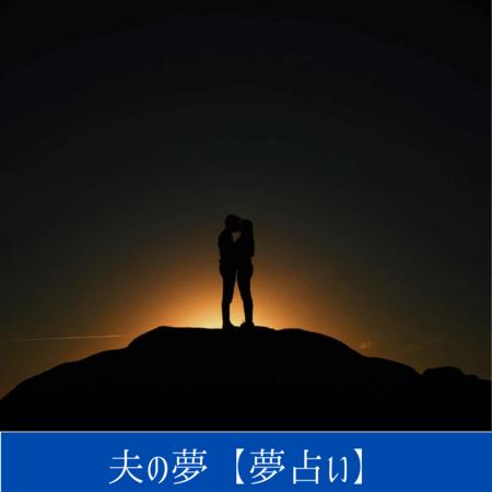 夫の夢【夢占い一覧表】結婚への憧れや不安が夢になってあらわれる