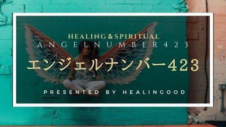 エンジェルナンバー423の意味