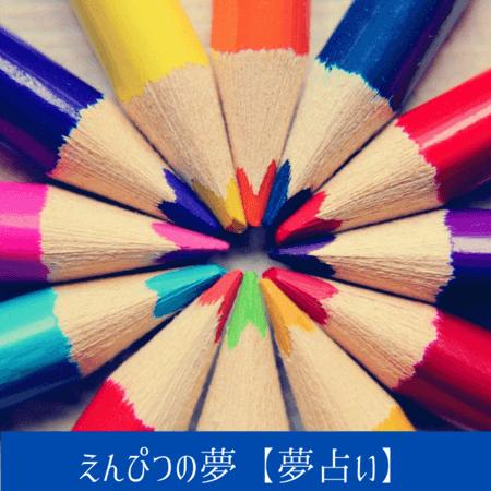 えんぴつの夢【夢占い一覧表】コミュニケーション能力をあらわす夢