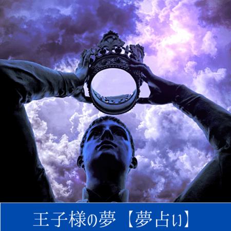 王子様の夢【夢占い一覧表】王様と同じで権力の象徴