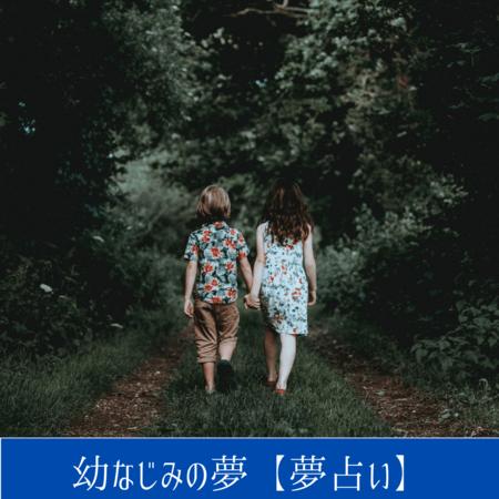 幼なじみの夢【夢占い一覧表】人間関係を基本的にあらわす夢