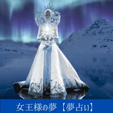 女王様の夢【夢占い一覧表】女性には自分がこうなりたいという理想像
