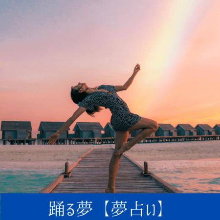 踊る夢【夢占い一覧表】恋愛関係をしめし、精神的な充実やセンスが高まる暗示