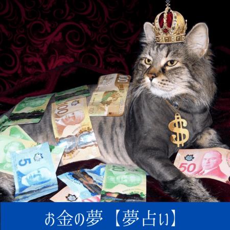 お金の夢【【夢占い一覧表】お金は生命維持のエネルギーをあらわす