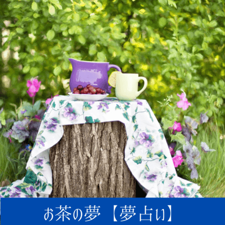 お茶の夢【夢占い一覧表】しばらく休憩しましょうと告げる夢