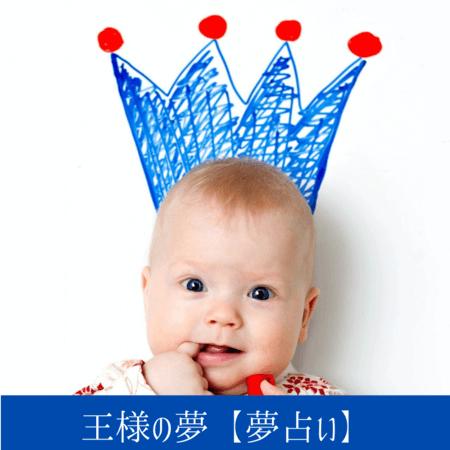 王様の夢【夢占い一覧表】何かを手にする暗示