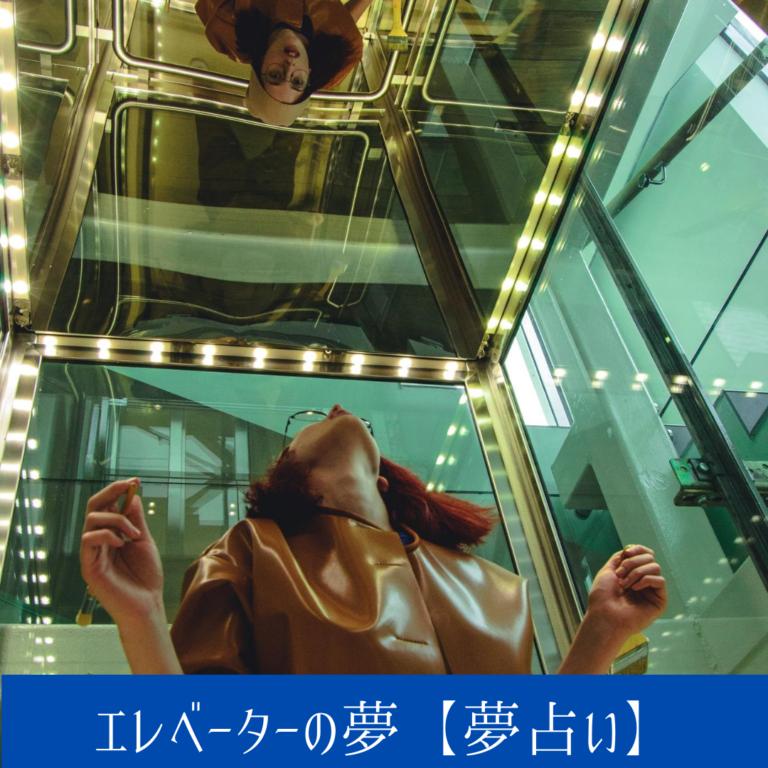 エレベーターの夢【夢占い一覧表】環境や状況が一気に変わる暗示