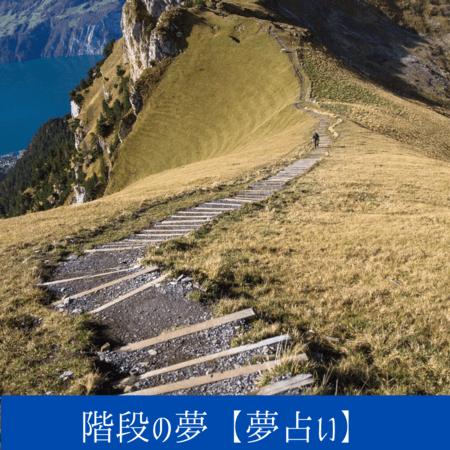 階段の夢【夢占い一覧表】あなた自身の運勢を示している