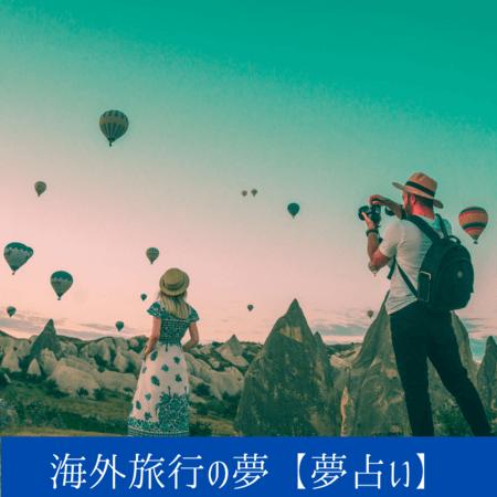 海外旅行の夢【夢占い一覧表】未知なるものへの期待や憧れ