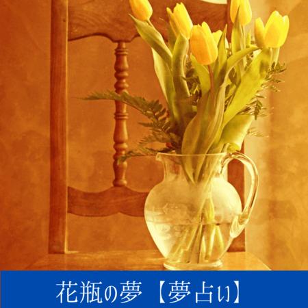 花瓶の夢【夢占い一覧表】だいたいが恋愛関係